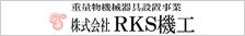 株式会社RKS機工