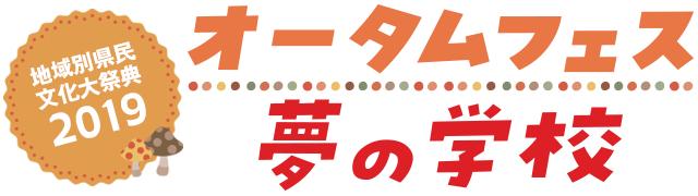 地域別県民文化大祭典 オータムフェス 夢の学校